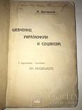 1914 Київ Шевченко Українофіли й Соціялізм  М.Драгоманов, фото №2