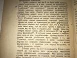 1914 Київ Шевченко Українофіли й Соціялізм  М.Драгоманов, фото №4