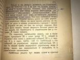1914 Київ Шевченко Українофіли й Соціялізм  М.Драгоманов, фото №6