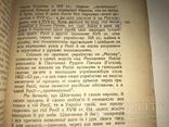 1914 Київ Шевченко Українофіли й Соціялізм  М.Драгоманов, фото №7
