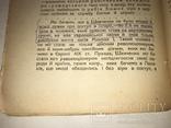 1914 Київ Шевченко Українофіли й Соціялізм  М.Драгоманов, фото №9
