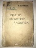 1914 Київ Шевченко Українофіли й Соціялізм  М.Драгоманов, фото №11