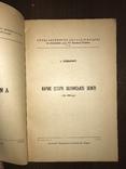 Історія Волиської землі до 1914 р, фото №3