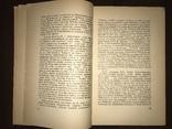 Історія Волиської землі до 1914 р, фото №5