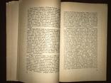 Історія Волиської землі до 1914 р, фото №7