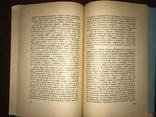 Історія Волиської землі до 1914 р, фото №10