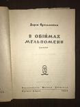 Роман В обіймах Мельпомени Д. Ярославська, фото №3