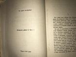 Роман В обіймах Мельпомени Д. Ярославська, фото №11