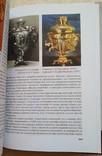 Самовары России Энциклопедия 2014 Идание 3-е исправленное и дополненное., фото №6