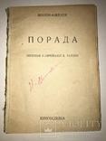 1930 Иудаика Еврейские Украинские книги Книгоспілка