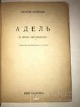 1930 Иудаика Еврейские Украинские книги Книгоспілка, фото №3
