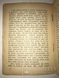 1930 Иудаика Еврейские Украинские книги Книгоспілка, фото №4