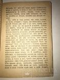 1930 Иудаика Еврейские Украинские книги Книгоспілка, фото №7