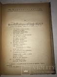 1919 Козацькі пісні та думи Д.Ревуцький, фото №7