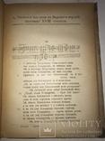 1919 Козацькі пісні та думи Д.Ревуцький, фото №8