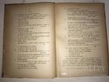 1919 Козацькі пісні та думи Д.Ревуцький, фото №9