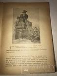 1919 Козацькі пісні та думи Д.Ревуцький, фото №13