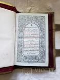 Напрестольне Євангеліє Почаїв 1817, фото №7
