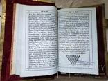 Напрестольне Євангеліє Почаїв 1817, фото №9