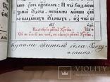 Напрестольне Євангеліє Почаїв 1817, фото №12