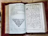 Напрестольне Євангеліє Почаїв 1817, фото №13