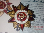 Орден К.З, Отечка, медаль за оборону Кавказа с документами на военфельшера, фото №9
