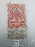 Гербовая марка 1 рубль 1918 года