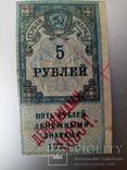 Гербовая марка 5 рублей дензнаком 1923