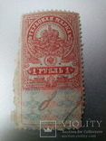 Гербовая марка 1 рубль