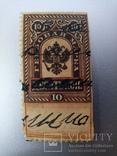 Гербовая марка 10 копеек