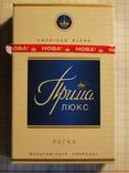 Сигареты Прима Люкс Легка Нова