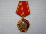 Орден Ленина №443832 photo 1