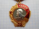 Орден Ленина №443832 photo 3
