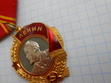 Орден Ленина №443832 photo 5
