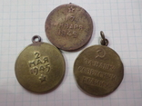3 медали photo 5