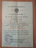 За оборону Кавказа на гражданского photo 1