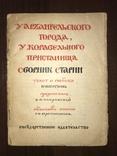 Сборник Старин, фото №2