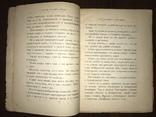 Сборник Старин, фото №4