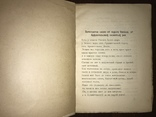 Сборник Старин, фото №5