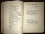 Сборник Старин, фото №6