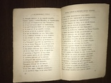 Сборник Старин, фото №12