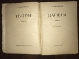 1930 Повість Царівна О. Кобилянська, фото №3
