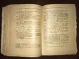 1930 Повість Царівна О. Кобилянська, фото №8
