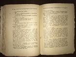 1930 Повість Царівна О. Кобилянська, фото №9