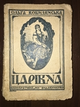 1930 Повість Царівна О. Кобилянська