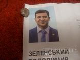 Передвиборна програма кандидата на пост президента України. Володимир Зеленський