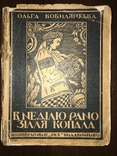 1927 В неділю рано зілля копала О. Кобилянська, фото №2