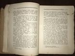 1927 В неділю рано зілля копала О. Кобилянська, фото №4