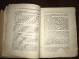 1927 В неділю рано зілля копала О. Кобилянська, фото №5