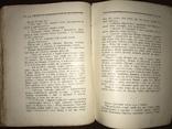 1927 В неділю рано зілля копала О. Кобилянська, фото №9
